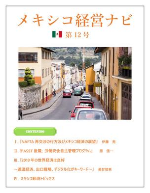 「メキシコ経営ナビ」12号発刊のお知らせ