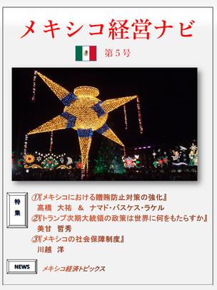 「メキシコ経営ナビ」第5号