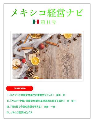 「メキシコ経営ナビ」11号発刊のお知らせ