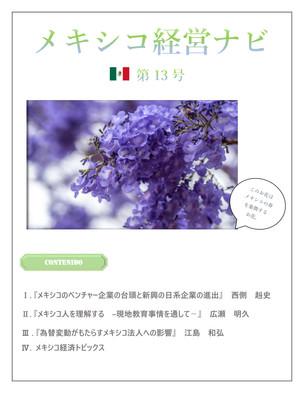 「メキシコ経営ナビ」13号発刊のお知らせ