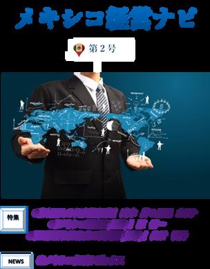 「メキシコ経営ナビ」 第2号