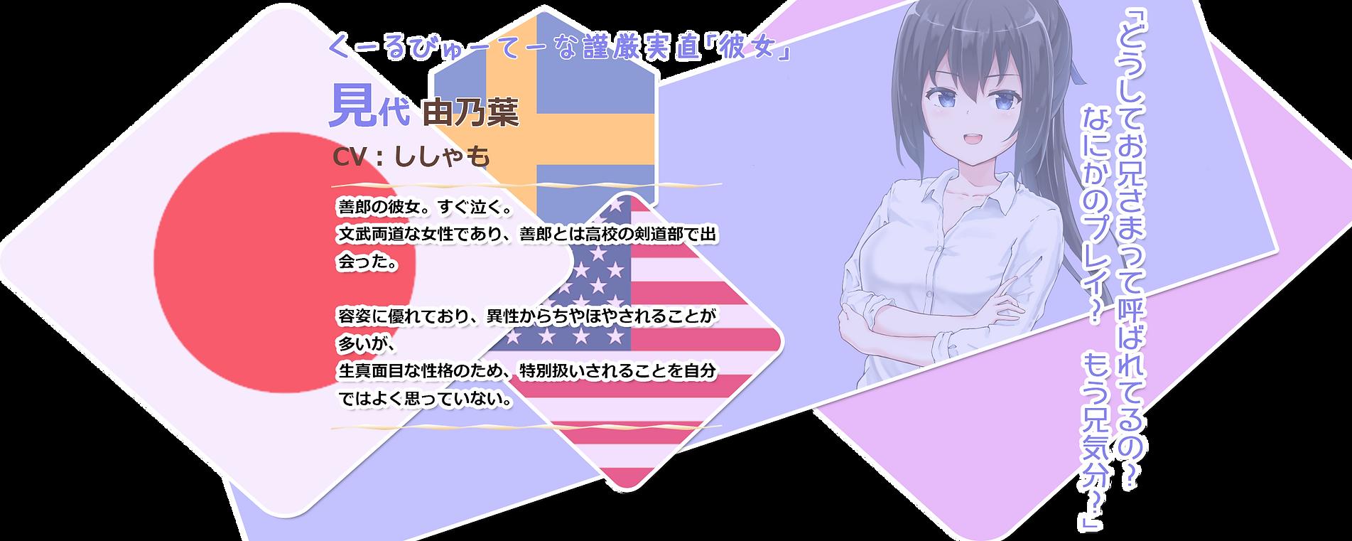 由乃葉FIX01.png
