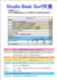 2020.4月〜料金表.png