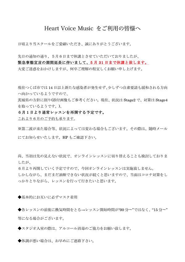 休講のお知らせ_20200508.jpg