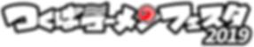2019-logo_2-1.png