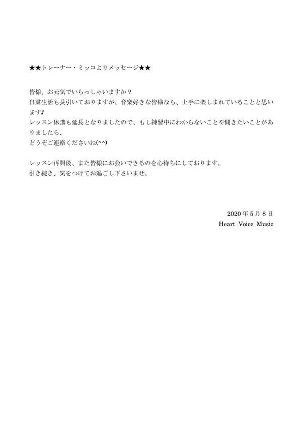 休講のお知らせ_20200508_2.jpg