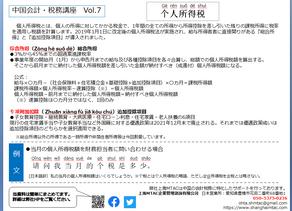一言中国語レッスンVol.7【個人所得税】