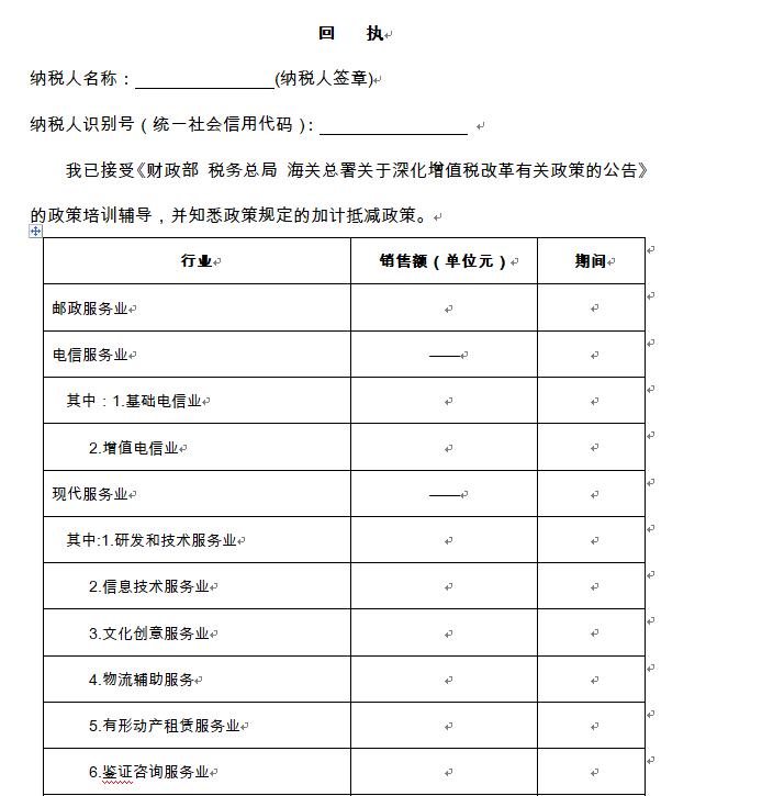サービス業仕入増値税額に関する申請書