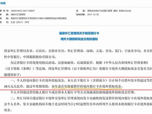 【中国】中国の銀行カードによる国外での現金引出額超過の場合