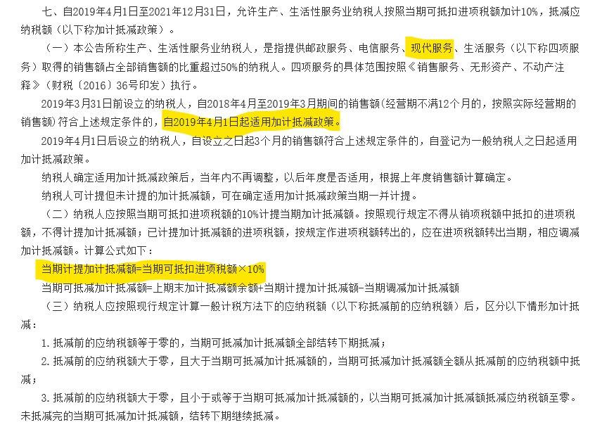 財政部 税務総局 税関総署公告2019年第39号規定)