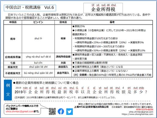 一言中国語レッスンVol.6【企業所得税】