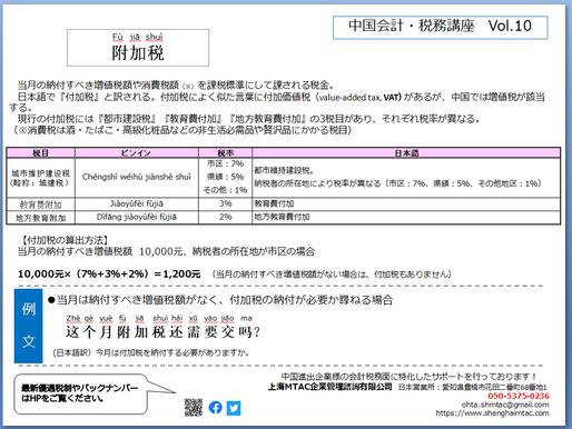 一言中国語レッスンVol.10【付加税】