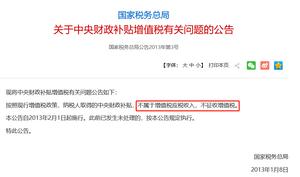 国家税務総局公告2013年第3号