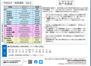 一言中国語レッスンVol.4【貸借対照表】