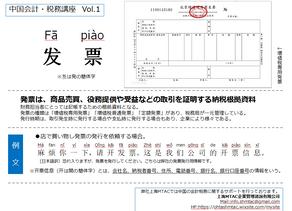 一言中国語レッスンVol.1【発票】