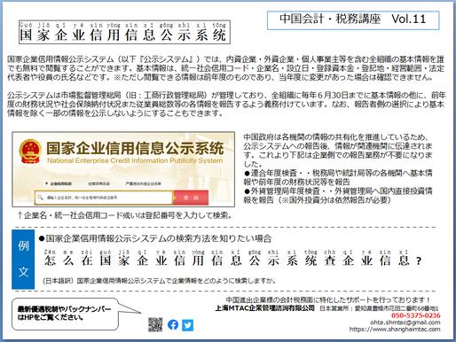一言中国語レッスンVol.11【国家企業信用情報公示システム】