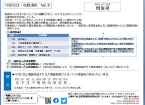 一言中国語レッスンVol.8【増値税】