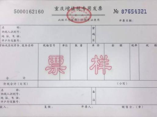 【中国】複数税率の会計処理について