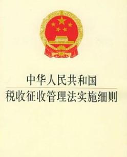 【中国】延滞税は一日いくら?