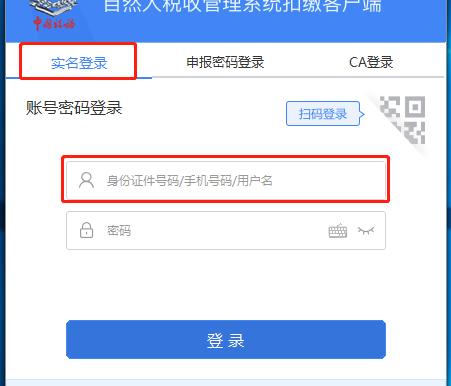 【中国】個人所得税の電子申告・納税システムの登録方法が2019年11月から段階的に変わります。(必読)
