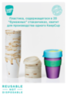 2_KeepCup_Disposables_2018.png