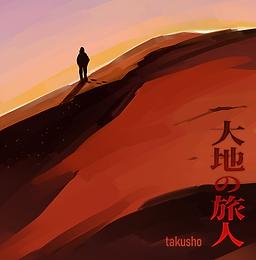 Daichi_No_Tabibito.png