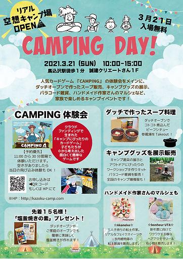 campingday.jpg