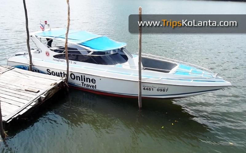 Express Transfer (Van+Speed Boat)
