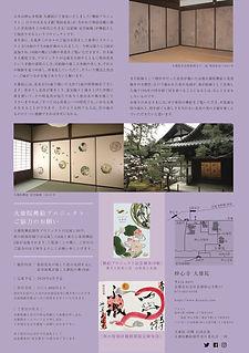 秋の拝観a4フライヤー入稿.jpg