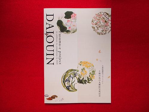 千種の花の丸襖絵完成記念図録