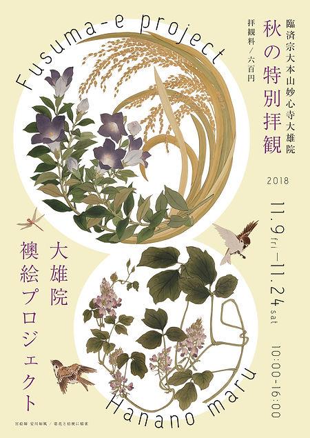 秋の拝観a4フライヤー入稿表.jpg