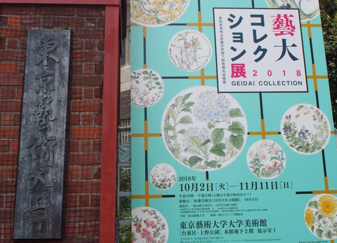 東京藝大美術館へ
