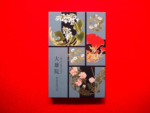 千種の花の丸襖絵完成記念御朱印帳「ぎぼしばら」