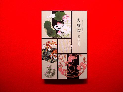 千種の花の丸襖絵完成記念御朱印帳 「蓮梅」