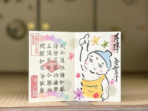 【墨書き】大雄院春の特別拝観御朱印「花まつり」