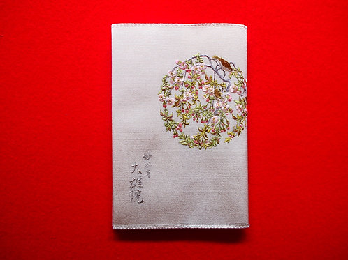 千種の花の丸襖絵完成記念つづれ織御朱印帳入れ[胡粉色]