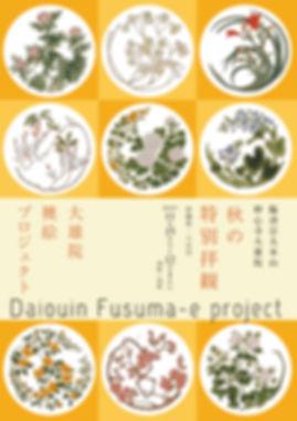 秋拝観_edited.jpg