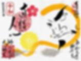達磨御朱印 (1).jpg