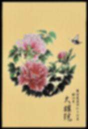 紅牡丹図 御朱印帳 大雄院