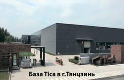 База Тика Тянцзинь