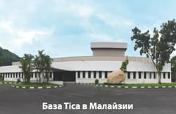 База Тика в Малайзии