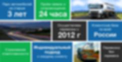 Транс Сфера транспортная компания перевозка грузов