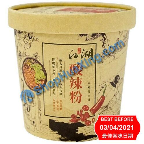03 Hot & Sour Noodle Cup (***买1送1***) 厨十三 江湖酸辣粉 138g