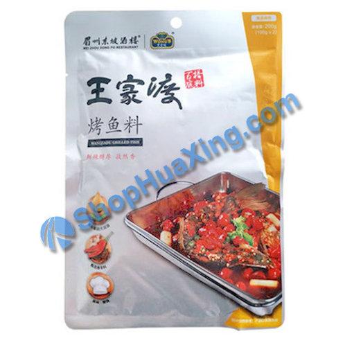 05 WongJiaDu Baked Fish Sauce 王家渡 烤鱼料 200g