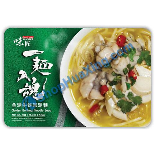 06 Golden Bullfrog Noodle Soup 味匠一面入魂 金汤牛蛙浓汤面 430g