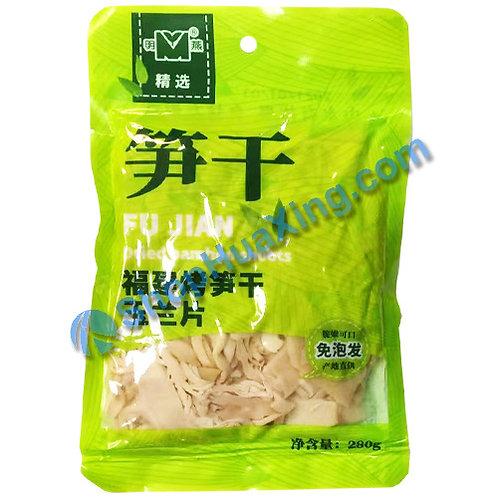 01 FuJian Bamboo Shoots 明燕 福建烤笋干 玉兰笋 280g