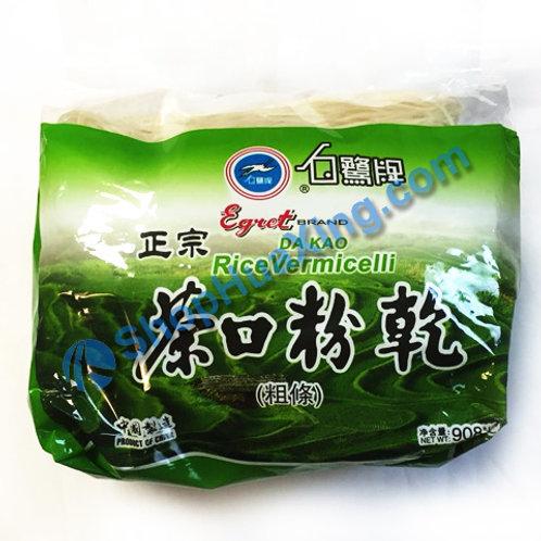 03 Rice Vermicelli 白鹭牌 正宗茶口粉干 粗条 908g