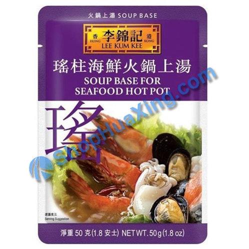 05 LKK Soup Base For Seafood Hot Pot 李锦记 瑶柱海鲜火锅上汤 50g