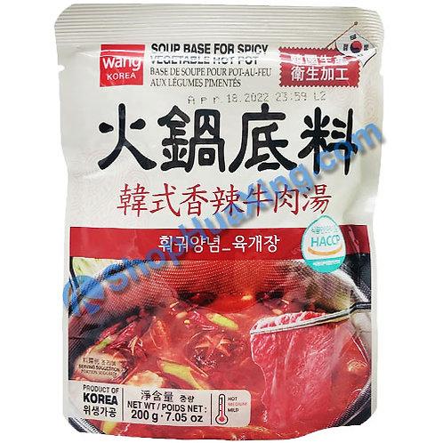 05 WangKorea Soup Base for Spicy Veg. Hot Pot 火锅底料 韩式香辣牛肉汤 200g