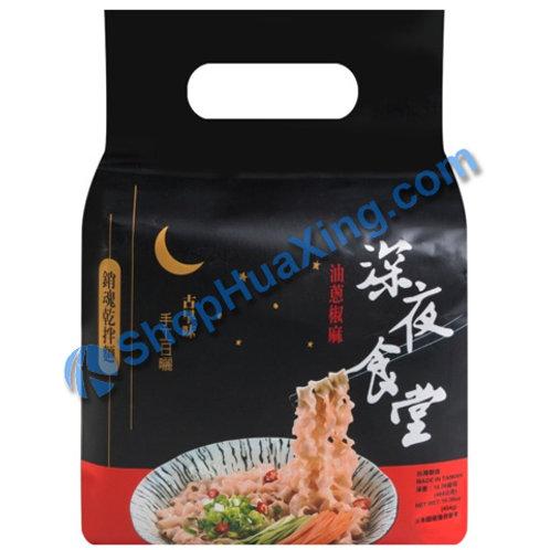 03 Onion Pepper Noodles 深夜食堂 销魂干拌面 油葱椒麻 464g